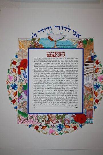 Square Ketubah with three borders: 2 paper-cut like borders, with the 7 fruits of israel, the 12...