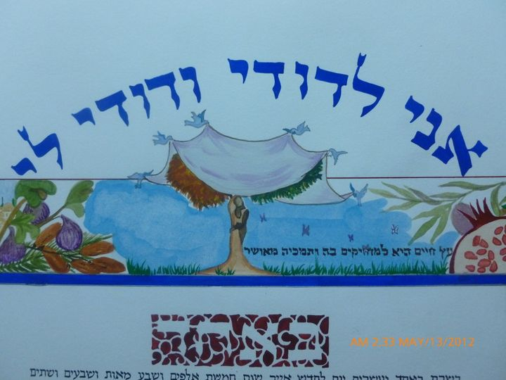 Rectangular Ketubah over an oval of flowers and a verse used in the wedding invitation. The first...