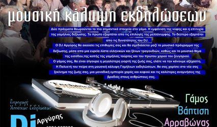 DJ Argiris Basianas-Wedding & Party 1