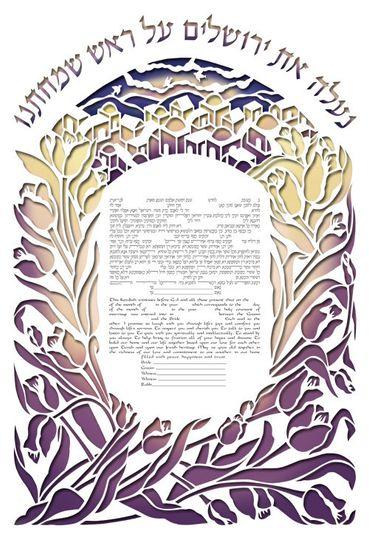 goldie silberberg remembering jerusalem mauve sunr